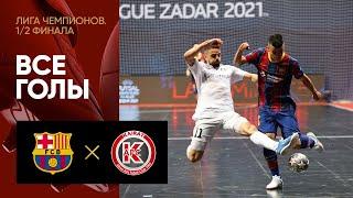 01 05 2021 Барселона Кайрат Все голы 1 2 финала Лиги чемпионов