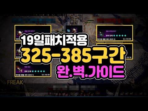 【로스트아크/로아】 19일 패치이후