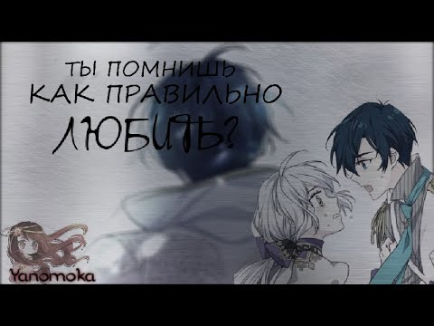 [MMV]Клип - Ты помнишь, как любить?   Брошенная императрица   Аристия x Руфелис (Конкурс Softsehrup)