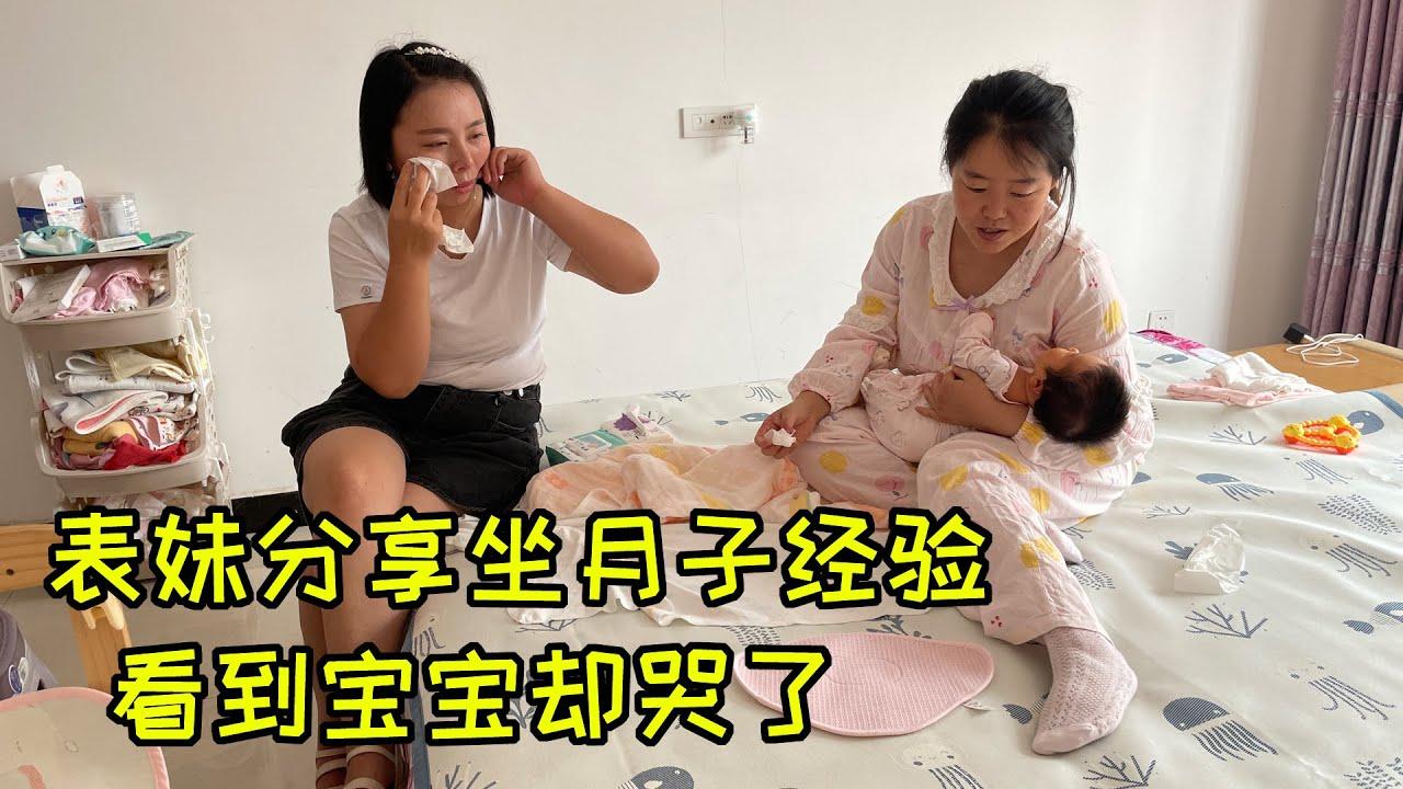 表妹来城里,给姐姐分享坐月子经验,看到宝宝那一刻,为什么哭了
