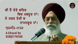 Ki Hai Tere Shehar Vich MashHoor Haan - Surjit Patar I Punjabi Ghazal I Sukhanlok I