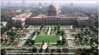 видео Города Индии. Агра