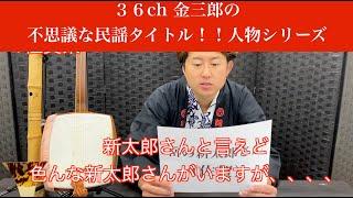 36ch「金三郎の不思議なタイトル民謡!! 人物シリーズ」