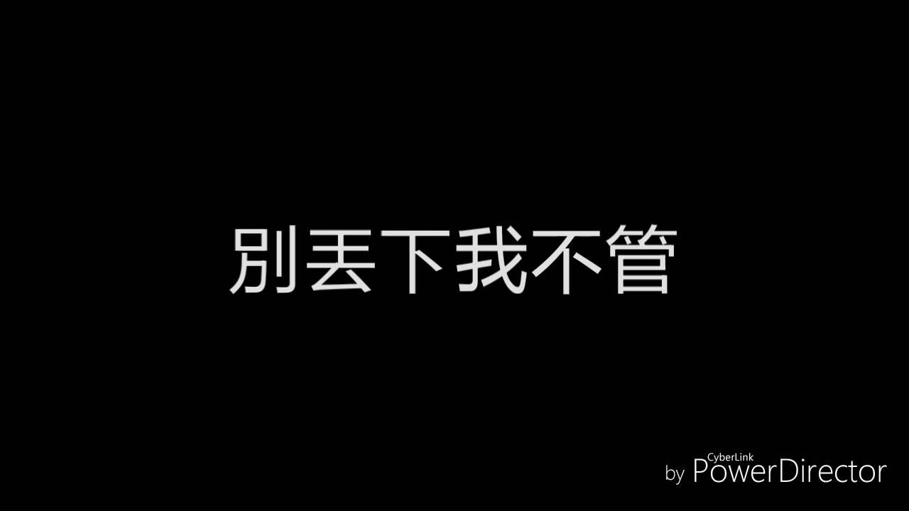 風小箏 - 別丟下我不管 (歌詞版)