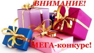 МЕГА-КОНКУРС к юбилею канала YuLianka1981 (25.11 -- 09.12) Giveaway!(Правила конкурса (конкурс МЕЖДУНАРОДНЫЙ) : 1. Вы должны быть моим подписчиком 2. Вам должно быть не менее..., 2012-11-24T20:02:53.000Z)