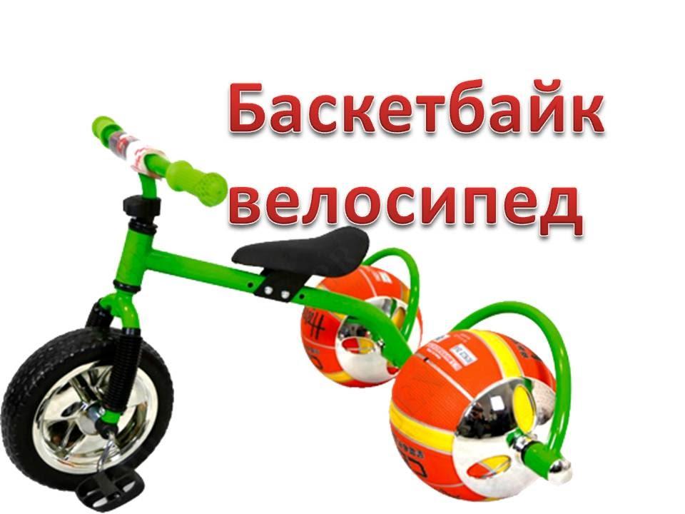 Купить беговелы в интернет-магазине: низкие цены на велокат и детский беговел. Купить детский велобег с быстрой доставкой по москве, спб и другим городам россии. Беговелы для детей по выгодной цене. В каталоге бабаду вы найдете велобалансиры и велобеги-беговелы для самых маленьких.