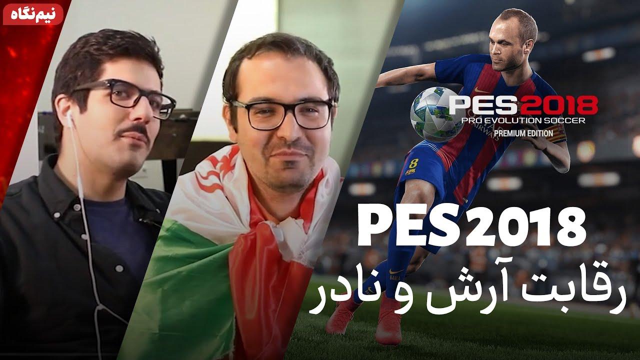 نیم نگاه زومجی بازی Pro Evolution Soccer 2018