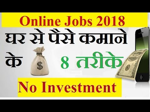 Online Jobs | Online Jobs For Students | Work From home