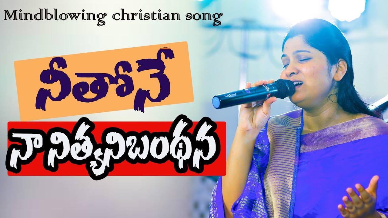 నీతోనే నిత్యనిబంధన|| తప్పక వినాల్సిన పాట|| Nissy Paul, Christ temple Nissy_Paul_Songs#latestsongs