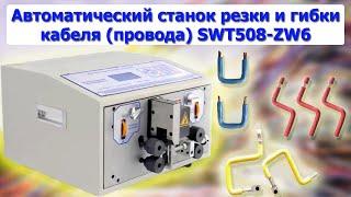 Автоматический станок резки и гибки кабеля (провода)