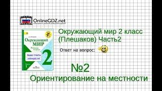 Задание 2 Ориентирование на местности - Окружающий мир 2 класс (Плешаков А.А.) 2 часть