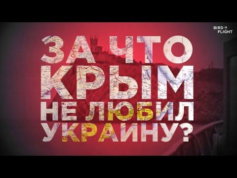 За что Крым