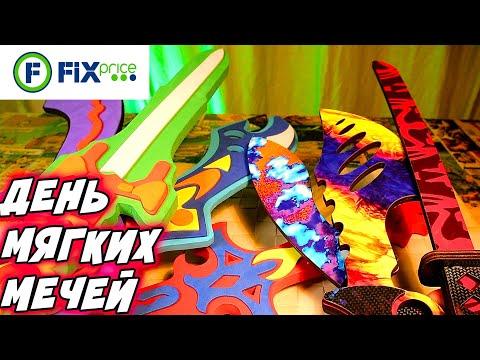 МЯГКОЕ и ДЕРЕВЯННОЕ ОРУЖИЕ ИЗ ФИКСПРАЙС нож из фанеры FixPrice - Сделано в России, но качество Г...