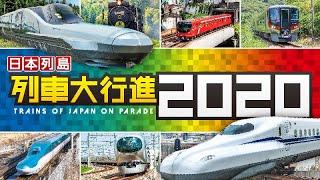日本列島列車大行進2020 サンプルムービー