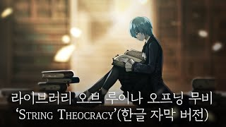[ Library Of Ruina ] String Theocracy (한글자막버전)