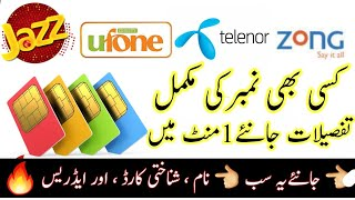 How to see Name Adress and CNIC of any number on android mobile video tutriol in urdu
