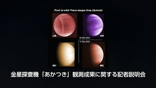 金星探査機「あかつき」観測成果に関する記者説明会