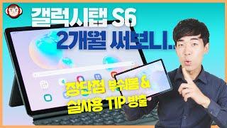 갤럭시탭 S6 2개월 실사용기, 장단점 및 실사용 TIP 대 방출!!!