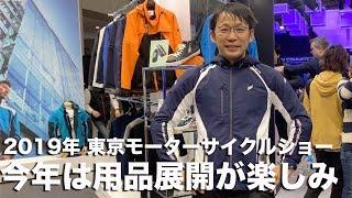 2019東京モーターサイクルショー閉会間際にダッシュで観てきた! thumbnail