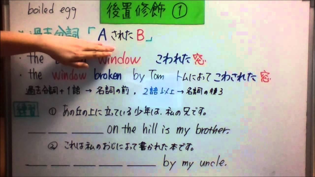 中學生英文法講座 3年 後置修飾① 現在分詞 過去分詞 - YouTube