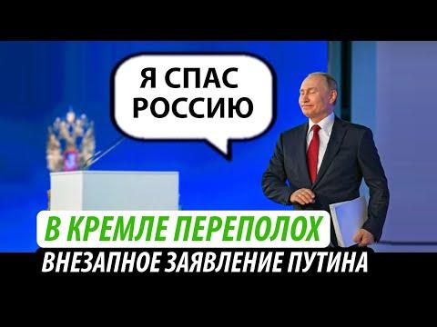 В Кремле переполох. Внезапное заявление Путина