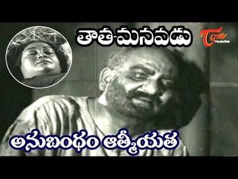 Tata Manavadu Songs - Anubandam - S V Ranga Rao - Anjali Devi