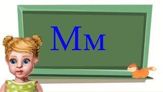 Урок 4. Учим букву М. Читаем слоги и слова вместе с Юляшкой и котом Тишкой.