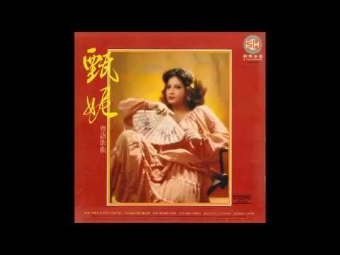 甄妮 Jenny Tseng 奮鬥 1978 FULL ALBUM