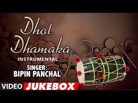 DHOL DHAMAKA : Instrumental (Video Jukebox) ► BIPIN PANCHAL    T-Series Classics Mp3