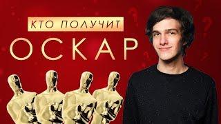 Церемония Оскар: кто победит в 2018 году? #ЧПНВ №5