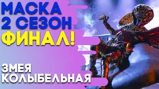 ЗМЕЯ - КОЛЫБЕЛЬНАЯ | ШОУ «МАСКА» 2 СЕЗОН - СУПЕРФИНАЛ!