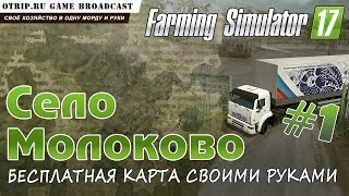 "Farming Simulator 17 ● Карта ""Село Молоково"" ● #1"