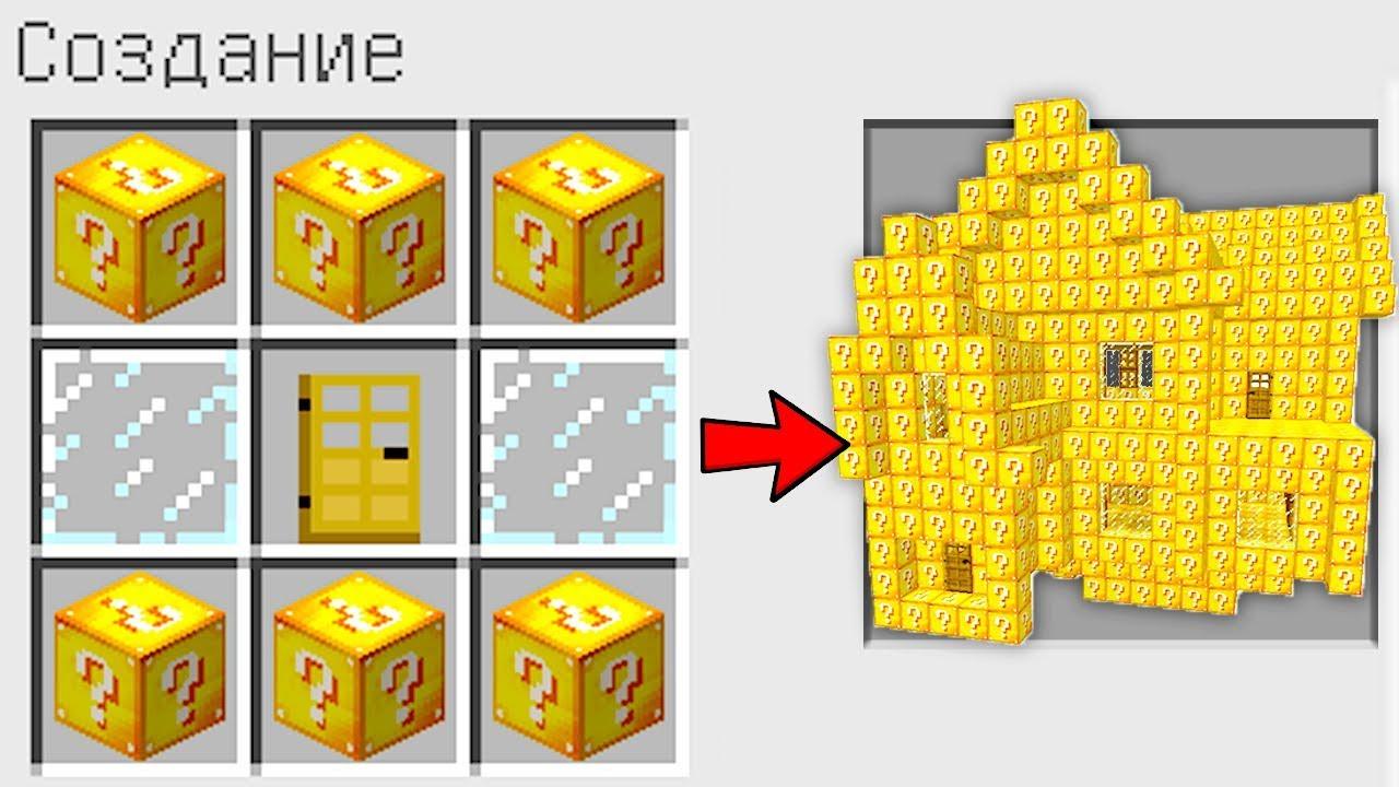 Как сделать лаки блоки в майнкрафте
