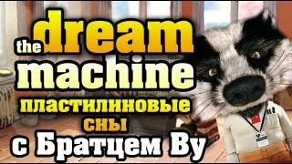 Про сни в the Dream Machine з Братиком Ву HD