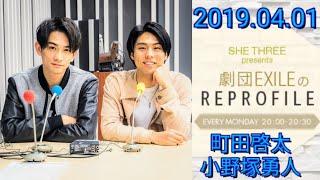【劇団EXILEのREPROFILE再生リスト】 https://www.youtube.com/playlist...