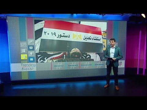التعديلات الدستورية في مصر: عرس وافراح للمؤيدين، وانتقادات وسخرية للمعارضين  - نشر قبل 2 ساعة
