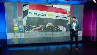 فرح ورقص المصريين أمام اللجان الانتخابية وانتقادات للتعديلات الدستورية