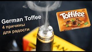 Жидкость German Toffee - Конфеты Toffifee