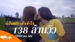 บ่เป็นหยัง เค้าเข้าใจ - กวาง จิรพรรณ OST.ไทบ้านเดอะซีรีส์2【Official MV】