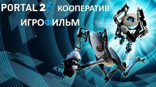 Portal 2 Кооператив игрофильм (Game Movie)