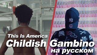 Childish Gambino - This Is America на русском Саша N.G