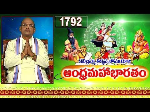 Sri Garikapati about Avyaya Nandha Samprapti || Andhra Mahabharatam || Episode 1792 || Bhakthi Tv