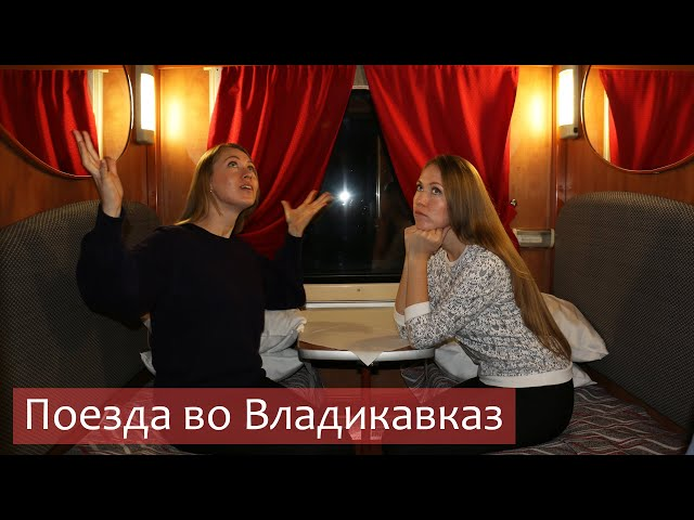 Поезд Владикавказ - Москва № 033СА и поезд Санкт-Петербург - Владикавказ № 122*АА (сравнение). Обзор