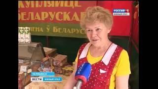 Челябинская область увеличивает товарооборот с Белоруссией. Работа |  Чай для Похудения Купить в Беларуси
