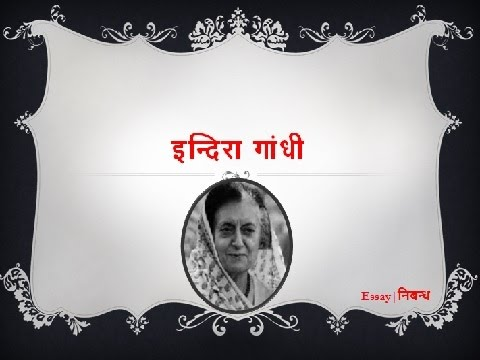 hindi essay on indira gandhi agrave curren agrave curren uml agrave yen agrave curren brvbar agrave curren iquest agrave curren deg agrave curren frac agrave curren agrave curren frac agrave curren agrave curren sect agrave yen agrave curren ordf agrave curren deg  hindi essay on indira gandhi agravecurren135agravecurrenumlagraveyen141agravecurrenbrvbaragravecurreniquestagravecurrendegagravecurrenfrac34 agravecurren151agravecurrenfrac34agravecurren129agravecurrensectagraveyen128 agravecurrenordfagravecurrendeg agravecurrenumlagravecurreniquestagravecurrennotagravecurren130agravecurrensect