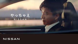 【企業】 TVCM 「やっちゃえNISSAN 幕開け」篇 60秒