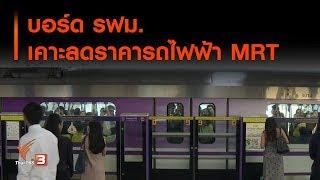 บอร์ด รฟม. เคาะลดราคารถไฟฟ้า MRT : เกาะติดประเด็นร้อน  (20 พ.ย. 62)