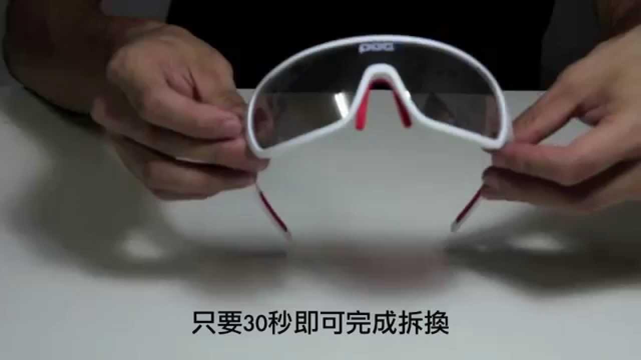 0f7c13680cb98 How to remove and attach POC DO Blade Lens - YouTube