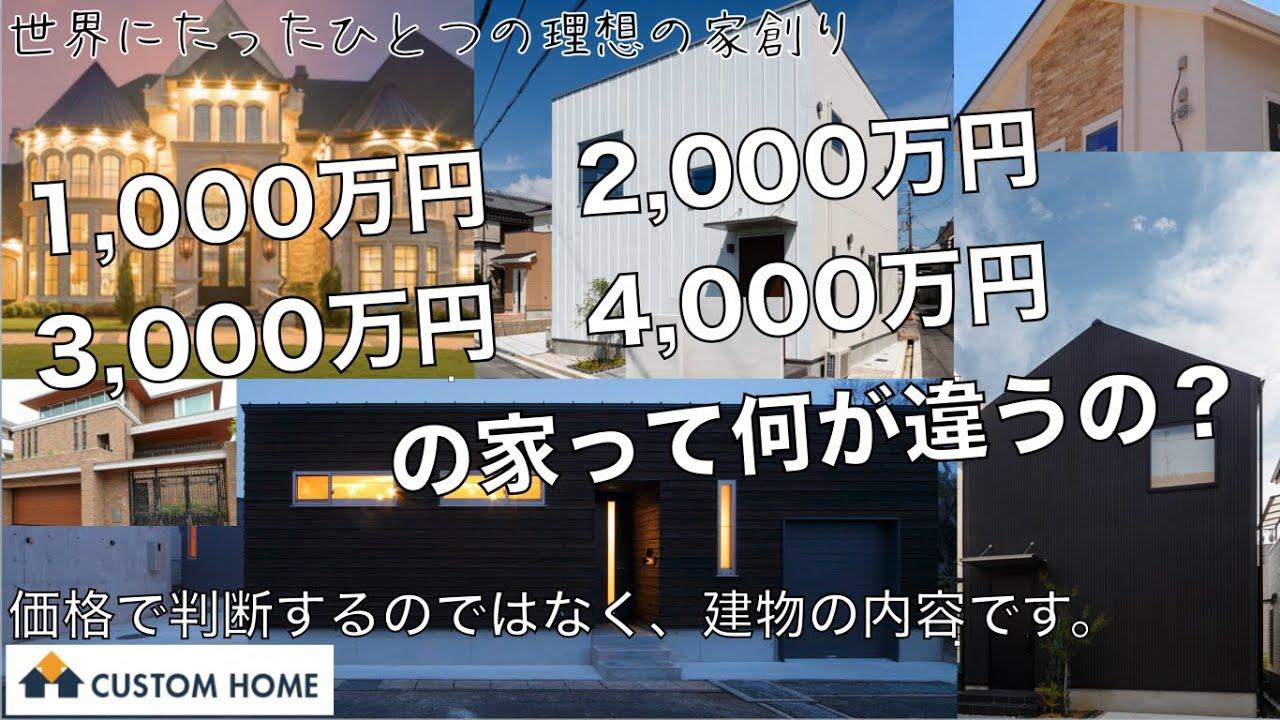 1 000万円 2 000万円 3 000万円 4 000万円の家って何が違うの Youtube