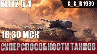 WoT Blitz - Тестим все модификации на MAD GAMES аренах - World of Tanks Blitz (WoTB)